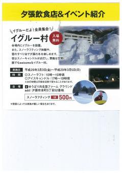 2017映画際期間限定「スノーラフティング」体験!