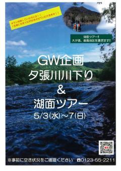 2017年【G・w企画】